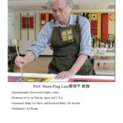 47. Prof. Shiou-Ping Liao 廖修平教授