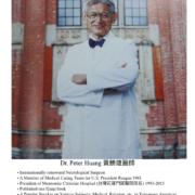 46. Dr. Peter Huang 黃勝雄醫師