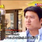 114. Chen-Min Wang【台灣演義】台灣之光.王建民 06/14/2013
