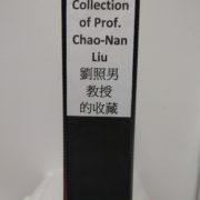 72. Collection of Prof. Chao-Nan Liu 劉照男教授的收藏