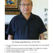 32. Dr. Ching Liang (Chris) Fan  范清亮博士