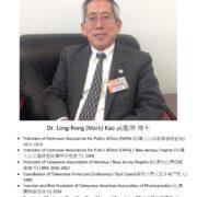 20. Dr. Long-Rong (Mark) Kao 高龍榮博士