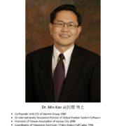 66. Dr. Min Kao 高民環博士