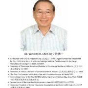 35. Dr. Winston H. Chen 陳文雄博士