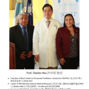 49. Prof. Charles Hsu 許宗邦教授