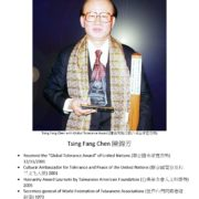 41. Dr. Tsing Fang Chen 陳錦芳博士