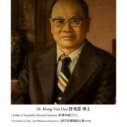 91. Dr. Hong-Yen Hsu 許鴻源博士