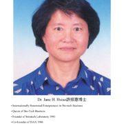 85. Dr. Jane H. Hsiao 許照惠博士