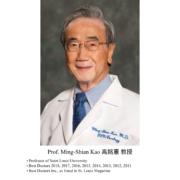 88. Prof. Ming-Shian Kao 高銘憲教授