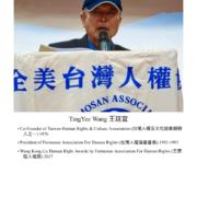 75. Ting Yee Wang 王廷宜