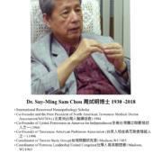 93. Dr. Suy-Ming Sam Chou 周烒明博士