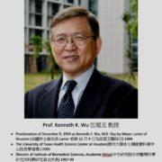 112. Prof. Kenneth K. Wu 伍焜玉 教授