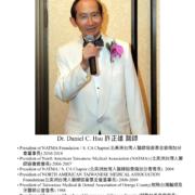 67. Dr. Daniel C. Hsu 許正雄醫師
