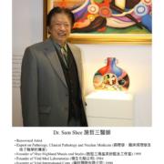 79. Dr. Sam Shee 施哲三醫師
