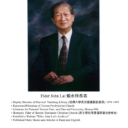 83. Elder John Lai 賴永祥長老