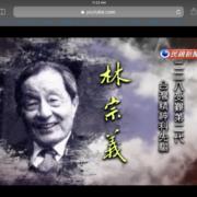 122. Prof. Tsung-yi Lin【台灣演義】台灣精神科先驅 林宗義/09/09/2018