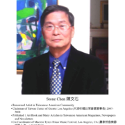 114. Stone Chen 陳文石