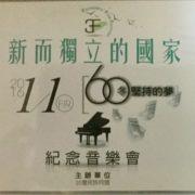 1246. 3F 新而獨立的國家60冬堅持的夢紀念音樂會01/2016/Music/DVD