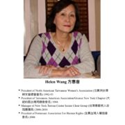 175. Helen Wang 方惠音