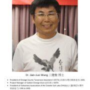 156. Dr. Jian-Juei Wang 王健椎博士