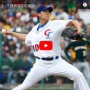 124. Late Life: the Chien-Min Wang Story《後勁:王建民》入圍金馬最佳紀錄片/10/02/2018