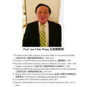 139. Prof. Jen Chin Wang 王政卿教授