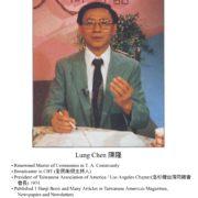 168. Lung Chen 陳隆