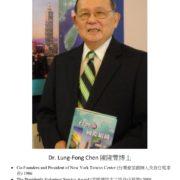 151. Dr. Lung-Fong Chen 陳隆豐博士
