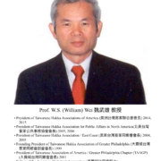 131. Prof. W.S. (William) Wei 魏武雄教授