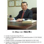 146. Dr. Ming J. Lee  李銘正博士