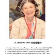 133. Dr. Grace Wu Chou 吳秀惠醫師