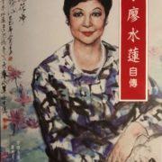 1251. 方廖水蓮自傳/方廖水蓮/01/06/2013/Autobiography/自傳