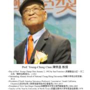 125. Prof. Young-Chang Chen 陳榮昌教授