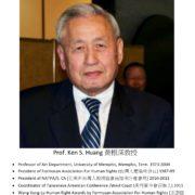 162. Prof. Ken S. Huang 黃根深教授