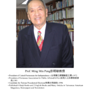 128. Prof. Ming Min Peng 彭明敏教授