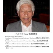 178. Prof. C. D. Chang 張啟典教授