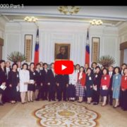 126. North American Taiwanese Medical Association Taiwan Tour (回台觀摩團) 2000