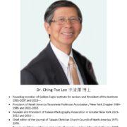 167. Dr. Ching-Tse Lee 李清澤博士