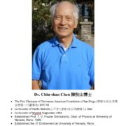 152. Dr. Chiu-shan Chen 陳秋山博士