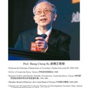 150. Prof. Sheng-Cheng Hu 胡勝正教授