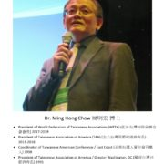 140. Dr. Ming Hong Chow 周明宏博士