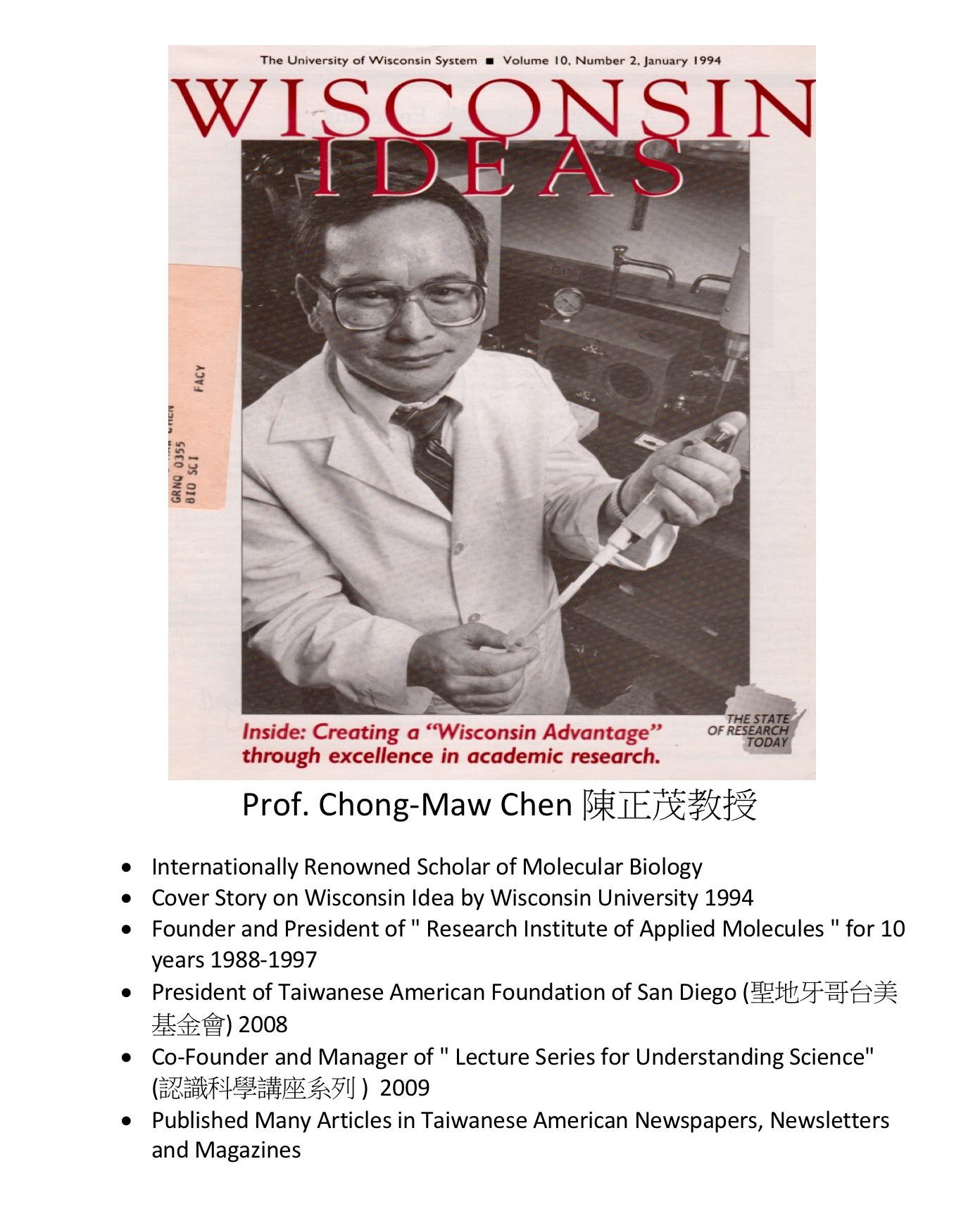 188. Prof. Chong-Maw Chen 陳正茂教授