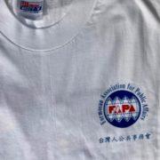 76. T-Shirt of Fomosa Association for Public Affair