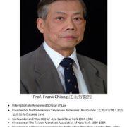 185. Prof. Frank Chiang 江永芳教授