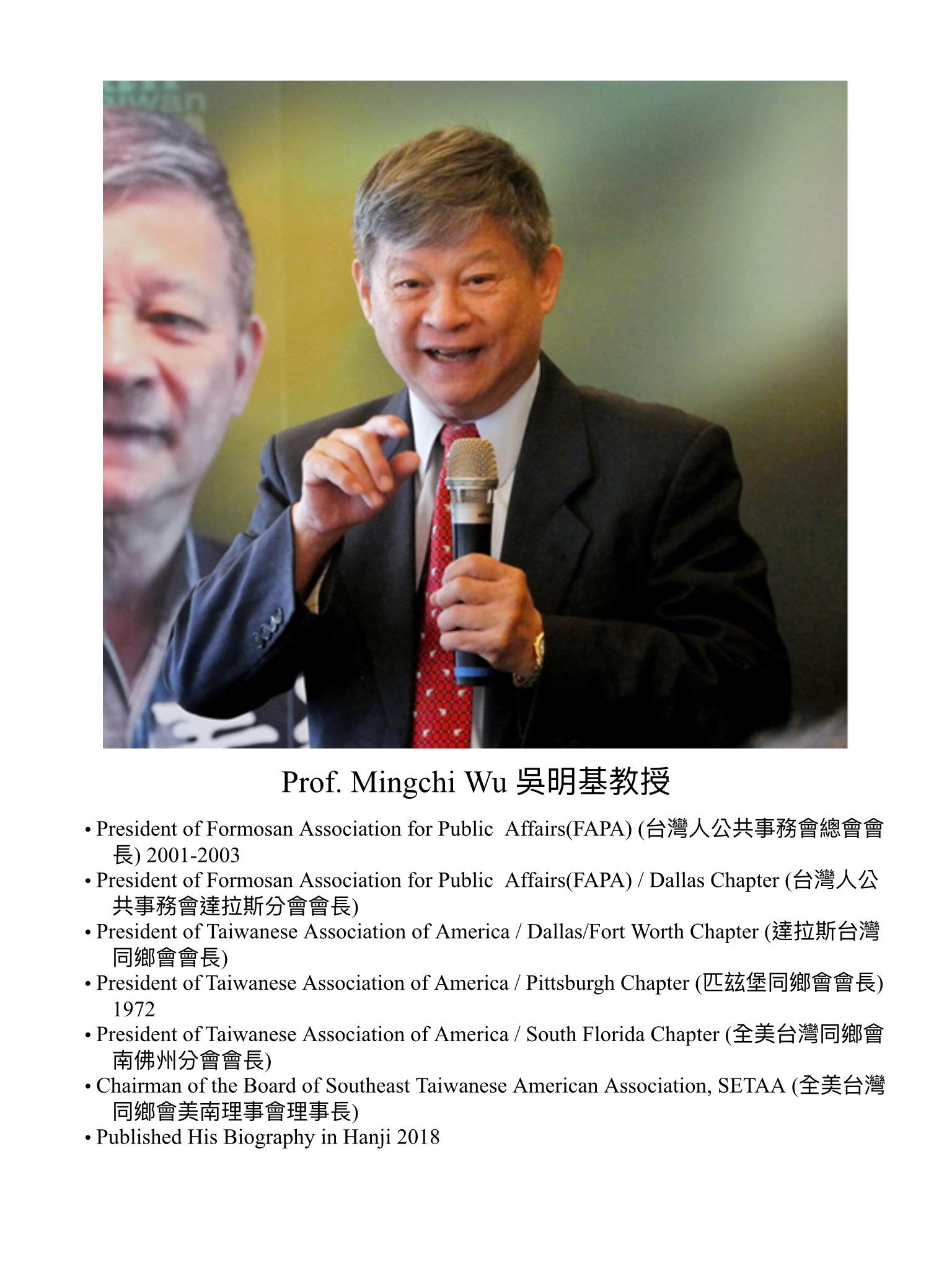 203. Prof. Mingchi Wu 吳明基教授