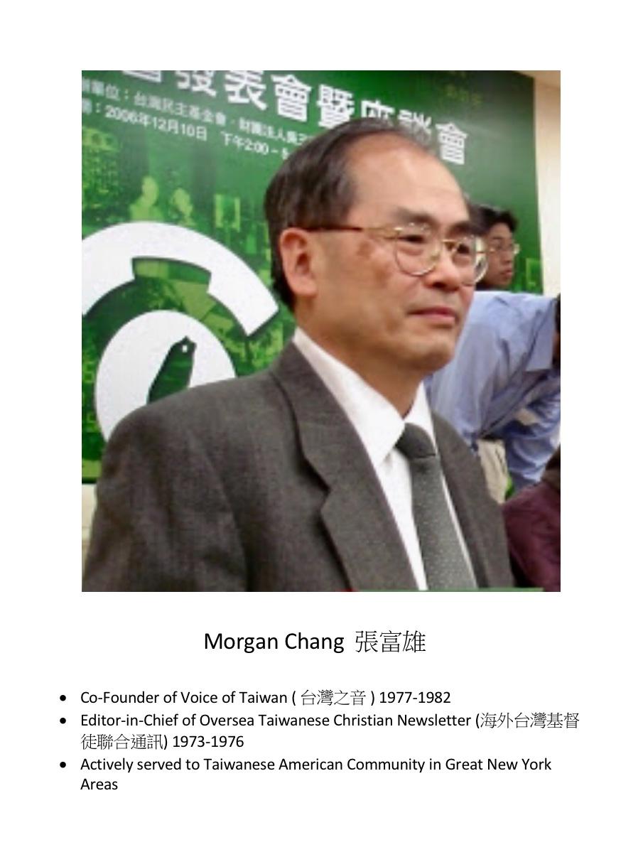 200.  Morgan Chang  張富雄
