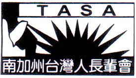 Taiwanese American Senior Assoication of Southern California (TASA) (南加州台灣人長輩會)