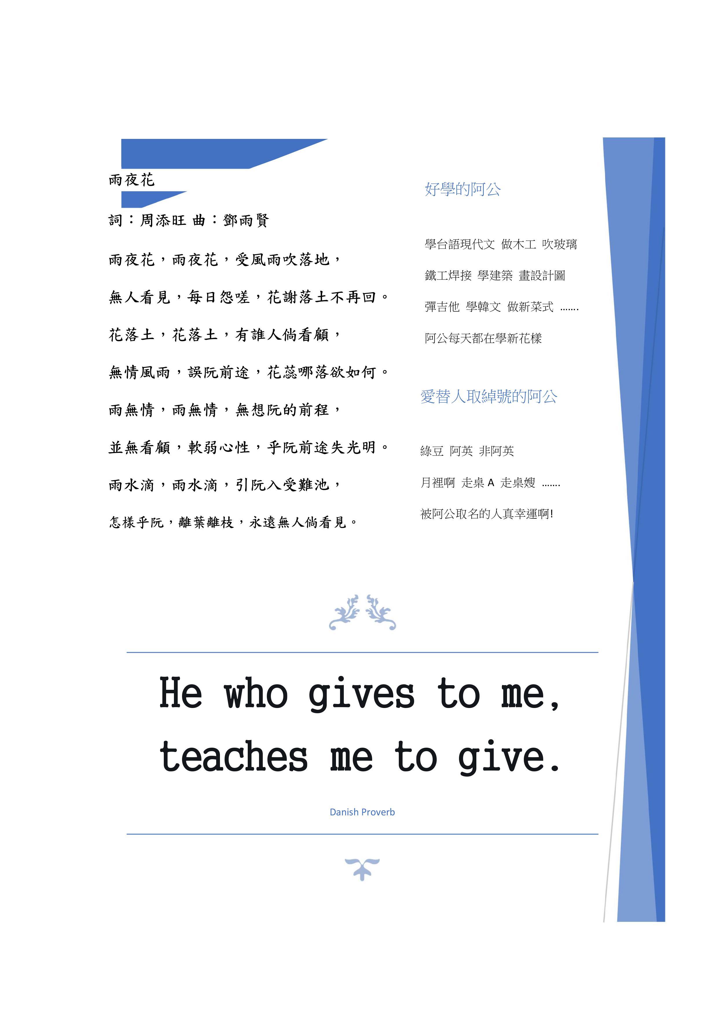 In Memory of Dr. Yung-San Liang 梁永三 博士生命的禮讚
