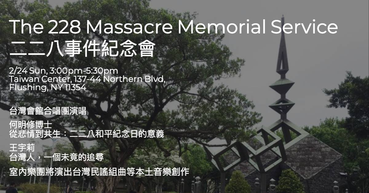 The Feb 28 massacre memorial service - 二二八事件紀念會-大紐約區台灣同鄉會/2019
