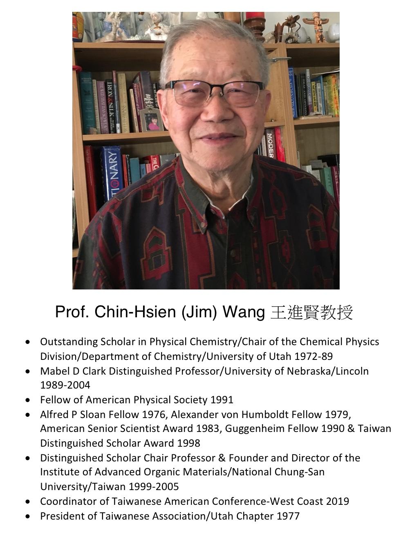 244. Prof. Chin-Hsien (Jim) Wang 王進賢教授